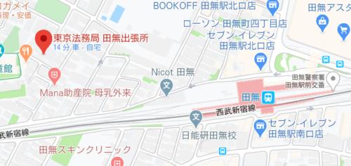 田無法務局の地図
