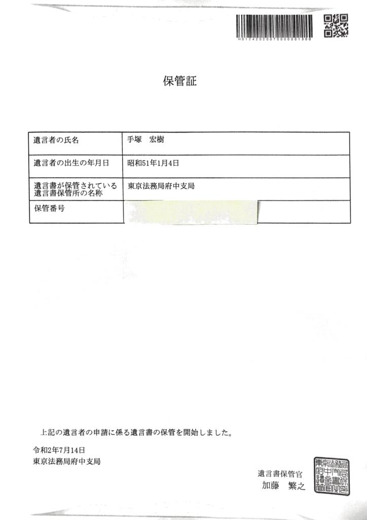 保管の証明書