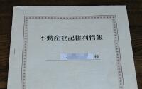 不動産登記権利情報